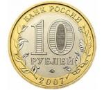 Биметаллические юбилейные монеты 10 рублей (с 2000 г. - Н/В.)