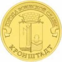 10 рублей 2013. Россия. Кронштадт