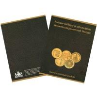 Альбом-планшет для малых наборов и юбилейных монет современной России