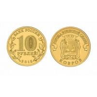 10 рублей 2015 год. Россия. Ковров