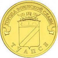 10 рублей 2012 год. Россия. Туапсе