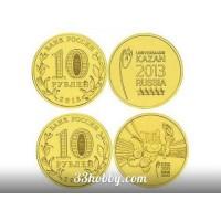 10 рублей 2013 год. Россия. XXVII Универсиада 2013 года в г. Казани (2 монеты)