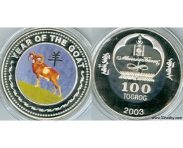 100 тугриков 2003 год. Монголия. Год Козы
