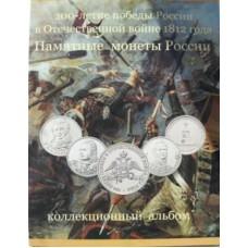 Альбом-планшет для монет серии Отечественная война 1812 год.
