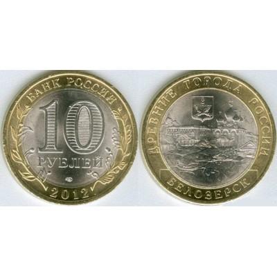 10 рублей 2012 год. Россия. Белозерск