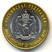 10 рублей 2010 год. Россия. Ямало-Ненецкий Автономный Округ. АЦ