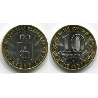 10 рублей 2010 год. Россия. Пермский край. АЦ