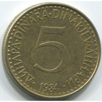 5 динаров 1984 год. Югославия.