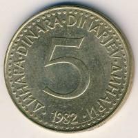 5 динаров 1982 год. Югославия.