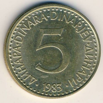 5 динаров 1983 год. Югославия.