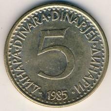 5 динаров 1985 год. Югославия.