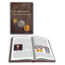 Книга Монетное дело Российской империи