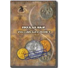 Книга Подделки российских монет (В.Е. Семенов)
