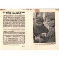 """Немецкая листовка - """"Правда о военнопленных в германском плену"""" №2"""