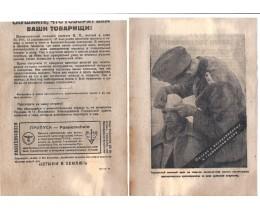 """Немецкая листовка - """"Правда о военнопленных в германском плену"""" №3"""