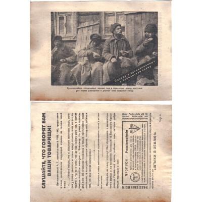 """Немецкая листовка - """"Правда о военнопленных в германском плену"""" №4"""
