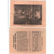 """Немецкая листовка - """"Правда о военнопленных в германском плену"""" №6"""