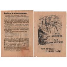 """Немецкая листовка - """"Стать хозяином или калекой?"""""""