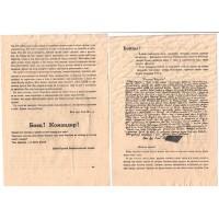 Немецкая листовка - РОА, письмо партизана.
