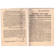 Советская пропагандистская листовка - про Власова
