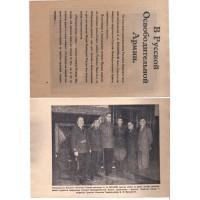 Немецкая листовка - РОА, Власов