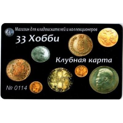 "Скидочная карта магазина "" 33 ХОББИ """