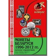 Каталог-справочник. Юбилейные и памятные монеты Беларуси 1996-2012 гг. Редакция 3, 2012 год