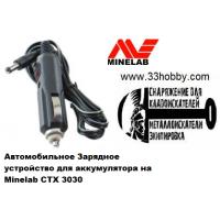 Автомобильное зарядное устройство для аккумулятора на металлоискатель MINELAB CTX 3030