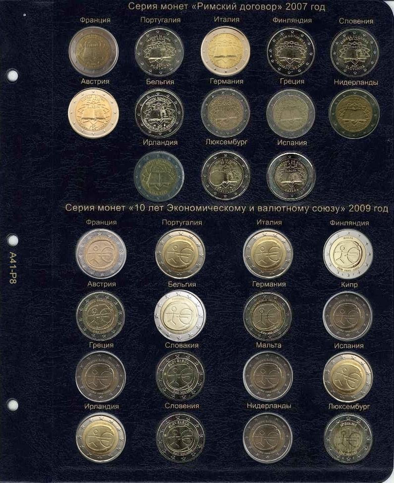 Альбом для памятных и юбилейных монет 2 Евро (11 листов)