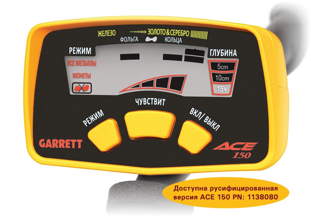 Металлоискатель Garrett Ace 150. Уценка