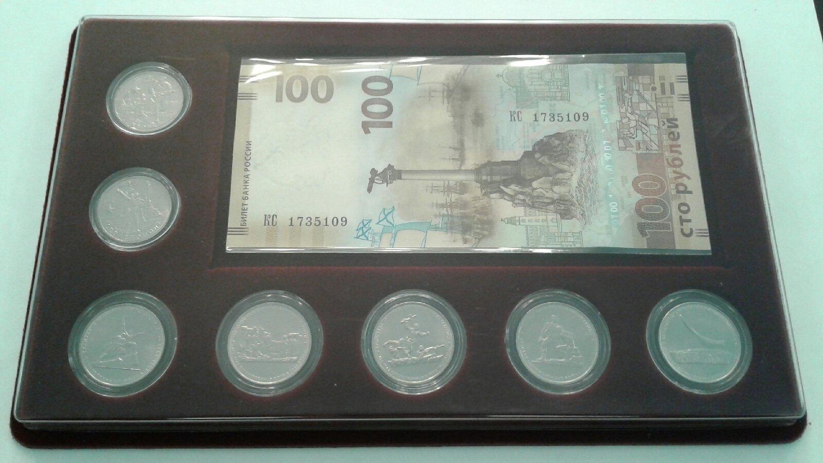 Набор монет в планшете посвященных Крыму (7 монет + банкнота).