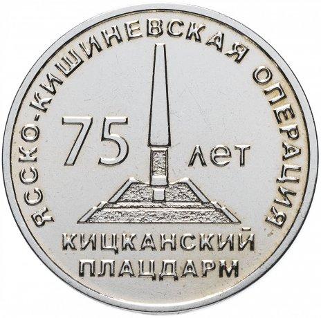 Приднестровье. 25 рублей 2019 год. 75 лет Ясско-Кишинёвской операции. Кицканский плацдарм