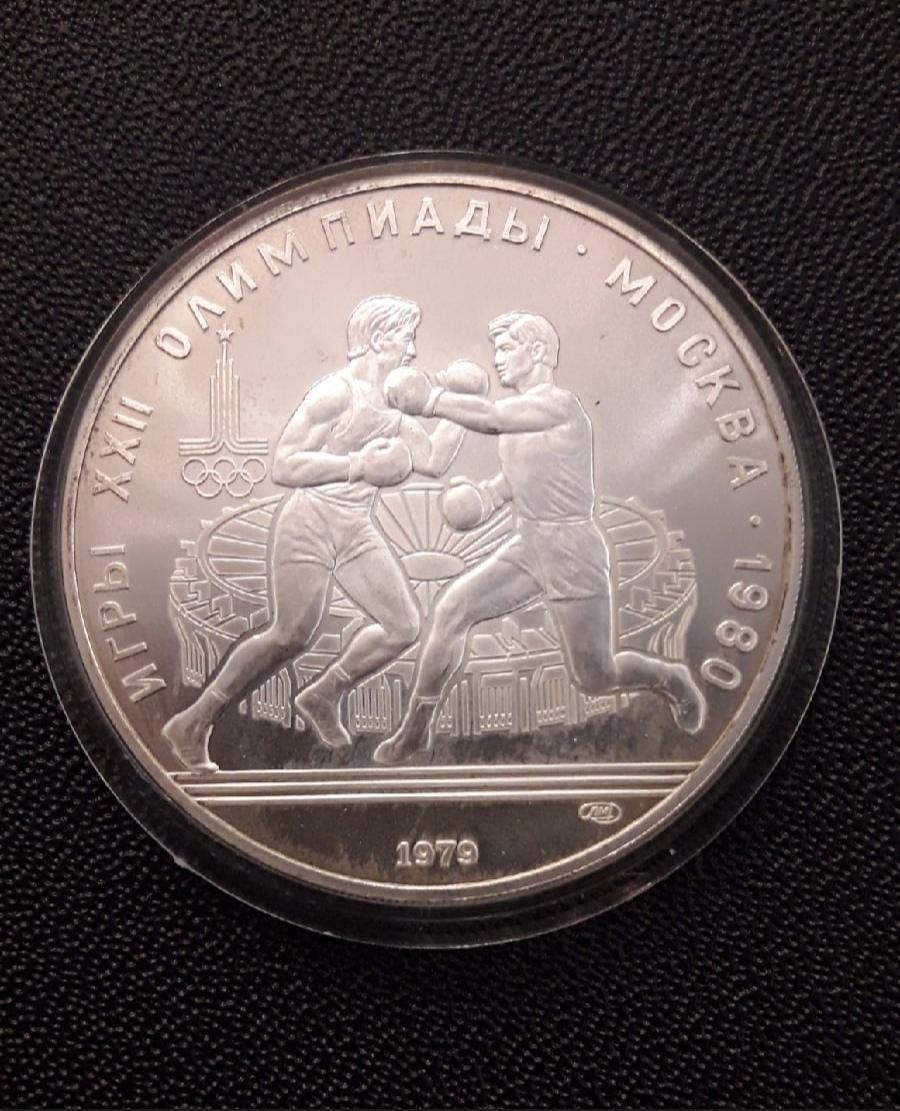 10 рублей 1979 год. СССР. Олимпиада - 80. Бокс