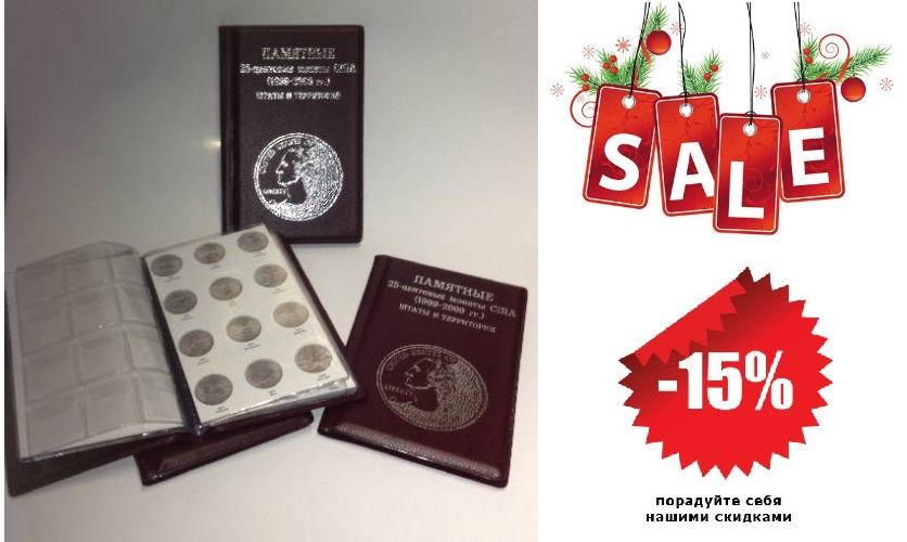 Альбом  для 25-центовых монет США с 1999 — 2009гг. «Штаты и Территории» с промежуточными листами с изображениями монет.